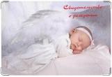 Обложка для свидетельства о рождении, Спящий ангел