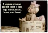 Обложка для свидетельства о рождении, Сюрприз