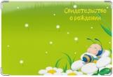 Обложка для свидетельства о рождении, Пчелка