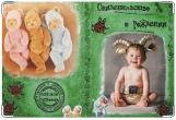 Обложка для свидетельства о рождении, козерожка