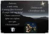 Обложка для свидетельства о рождении, Звезда