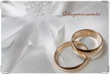 Обложка для свидетельства о рождении, Свидетельство о браке.