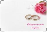 Обложка для свидетельства о рождении, Свидетельство о браке