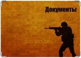 Обложка на автодокументы с уголками, Спецназ
