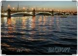 Обложка на паспорт с уголками, Питерский мост