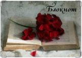Блокнот, Раскрытая книга