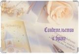 Обложка для свидетельства о рождении, о браке