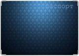 Обложка на паспорт с уголками, орнамент в синем
