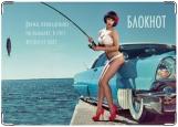 Блокнот, Рыбалка