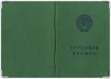 Обложка на трудовую книжку, трудовая книжка