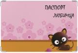 Обложка на ветеринарный паспорт, ЧЕРНЫШ
