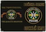 Обложка на военный билет, войска связи
