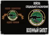 Обложка на военный билет, войска спец назначения