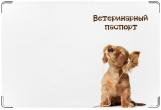 Обложка на ветеринарный паспорт, пёсик
