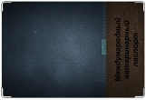 Обложка на ветеринарный паспорт, Международный вет. паспорт.