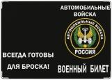 Обложка на военный билет, автомобильные войска
