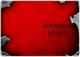 Обложка на военный билет, Военный билет.