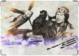 Обложка на военный билет, Герой войны