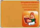 Обложка на трудовую книжку, карлсон