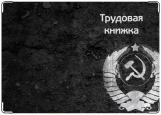 Обложка на трудовую книжку, Советская земля