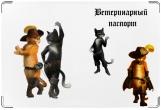 Обложка на ветеринарный паспорт, кот в сапогах