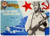 Обложка на военный билет, Флот