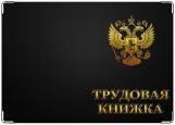 Обложка на трудовую книжку, трудовая россия