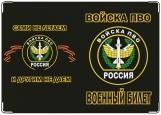 Обложка на военный билет, пво