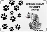 Обложка на ветеринарный паспорт, Ветеринарный паспорт киски.