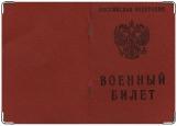 Обложка на военный билет, Старая обложка