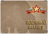 Обложка на военный билет, звезда