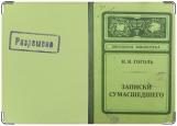 Обложка на трудовую книжку, Книга
