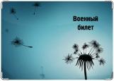 Обложка на военный билет, Одуванчик