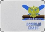 Обложка на военный билет, Моряк подводник