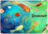 Блокнот, Золотая рыбка