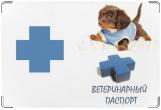 Обложка на ветеринарный паспорт, СИНИЙ КРЕСТ