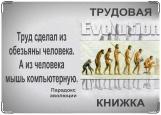 Обложка на трудовую книжку, Эволюция