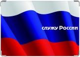 Обложка на трудовую книжку, служу России