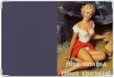 Обложка на ветеринарный паспорт, Девушка пинап