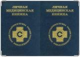 Обложка на медицинскую книжку, медкнижка