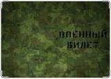 Обложка на военный билет, Камуфляж
