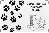 Обложка на ветеринарный паспорт, Ветеринарный паспорт киски 2.