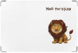 Обложка на ветеринарный паспорт, тигруля
