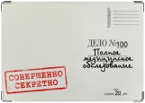 Обложка на медицинскую книжку, Дело №100