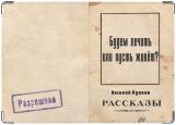 Обложка на медицинскую книжку, Рассказы