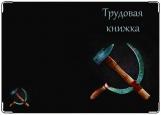 Обложка на трудовую книжку, СЕРП И МОЛОТ
