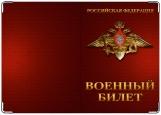 Обложка на военный билет, военный билет