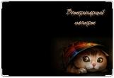 Обложка на ветеринарный паспорт, Трусишка