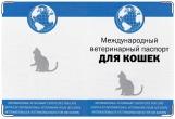 Обложка на ветеринарный паспорт, Международный