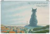 Обложка на ветеринарный паспорт, Кот у маяка